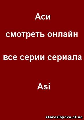 Аси / Асі 16, 17, 18, 19, 20, 21 22, 23, 24, 25, 26, 27, 28, 29 серия