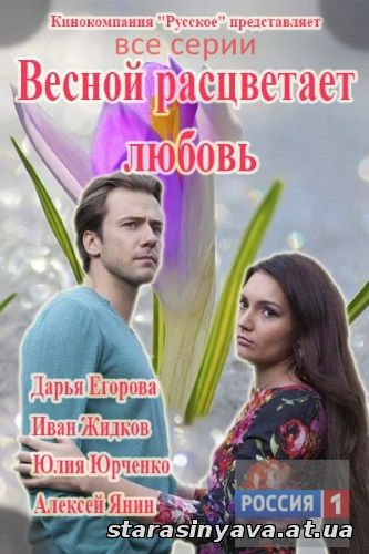 «Смотреть Фильм Весною Расцветает Любовь» — 2009