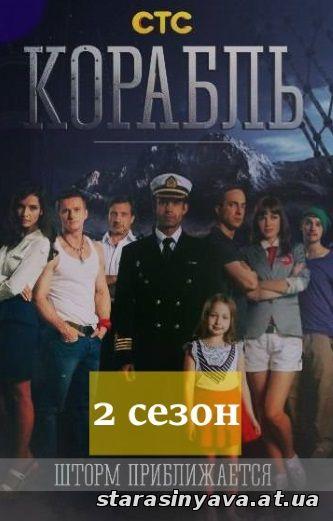 лесник 34 серия 2 сезон
