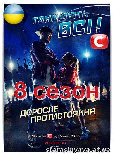 Танцуют Все 4 Сезон Смотреть Онлайн В Хорошем Качестве 720