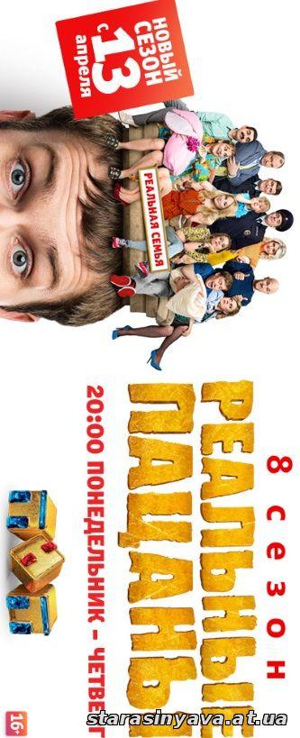 «Реальные Пацаны 1-9 Сезон» — 2012