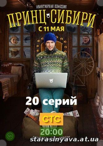 смотреть принц сибири сериал смотреть онлайн