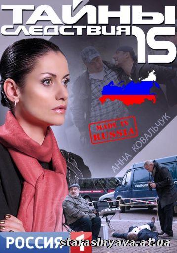 джесси 19 серия 3 сезон